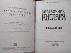 """Продаю редкую книгу """"Справочник кустаря"""""""