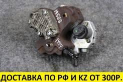 Контрактный ТНВД Hyundai/Kia 2.5 CRDi. Bosch. Оригинальный