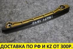 Успокоитель цепи ГРМ Mazda/Ford 1.8/2.0/2.3 Контрактный, оригинал