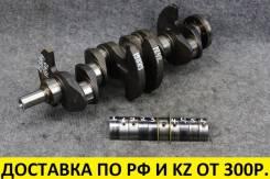 Контрактный коленвал (комплект) Ford 1.8/2.0 Оригинальный, стандарт