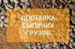 Щебень, песок, перегной, земля, ПГС, глина, навоз, торф