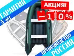 Надувная лодка SMarine AIR 380 ST Green, просторная и легкая, пр-во РФ