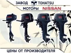 Лодочные моторы Nissan Marine цены от производителя!