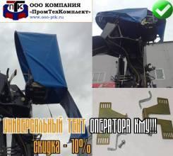 Тент оператора КМУ