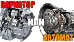 Замена Вариатора jf015 CVT на АКПП автомат