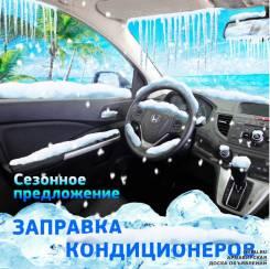 Заправка Авто Кондиционеров в находке качественно недорого выезд