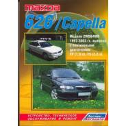 Книга Mazda Capella, Ford 626