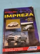 Руководство по эксплуатации Subaru Impreza 1993-2005гг