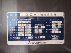 Продам Дизельная электростанция Denyo DCA- 90ESH