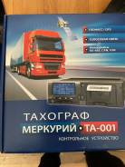 Тахограф Меркурий ТА-001