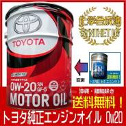 Масло Toyota 0w20 20л (08880-12603)