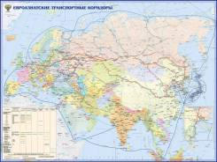 """Карта """"ЕвроАзиатские транспортные коридоры"""""""