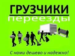 Грузчики Газель Переезды Вывоз мусора 3-тоник Сборка мебели