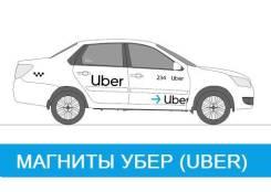 Магниты УБЕР (uber). Корона Яндекс такси. В 3 раза больше заказов