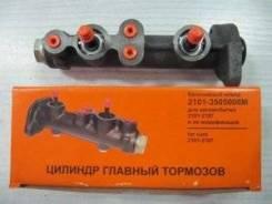 Цилиндр главный тормозов в инд. упак. (ЛЮКС) МБ2121-3505009