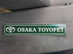 Дилерская наклейка osaka toyopet(отправка в регион)