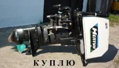 Куплю лодочный двигатель Нептун 23