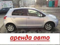 , Аренда автомобилей от 800 рублей! . Возможно под такси.