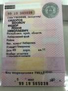 Продам автомобиль Isuzu GIGA, СОР и ПТС, борт, кран.