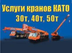 Услуги автокрана KATO 30-40 тонн | Аренда крана