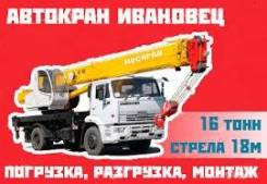 Услуги Автокрана Ивановец | Аренда крана