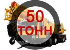 Услуги автокрана KATO 50 тонн | Аренда крана
