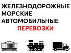 Железнодорожные, морские, автомобильные перевозки