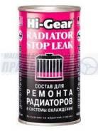 """Состав для ремонта радиатора """"Hi-Gear"""" HG9025 и системы охлаждения (325мл)"""