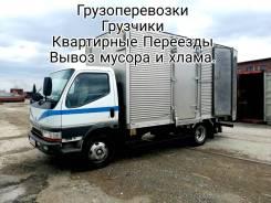 Вывоз мусора, Грузчики, Фургоны, переезды, офисные