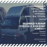 Грузоперевозки, грузовое такси, квартирные офисные переезды.