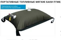 Новый портативный топливный мягкий бак ПТМБ-12