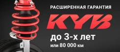 Амортизатор KYB на Subaru. Замена. Гарантия. Отправка по РФ