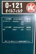 Вставка масляная VIC O-121
