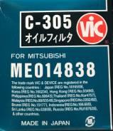 Фильтр масляный VIC C-305