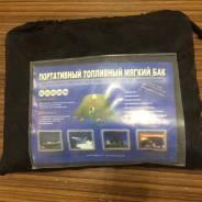 Новый портативный топливный мягкий бак ПТМБ-50 / 50 литров