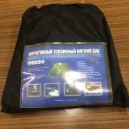 Новый портативный топливный мягкий бак ПТМБ-25 / 25 литров