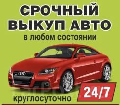 Срочно Куплю АВТО В Любом Состоянии Дорого! 24/7 Оценка по фото!