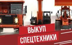Выкуп спецтехники 888 - любые производители и модели.