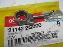 Hyundai / KIA 211422G000 форсунка масленная