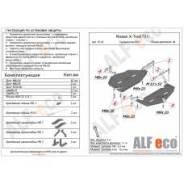 Защита топливного бака Nissan X-Trail T31 Dualis Qashqai 2006-2013