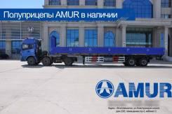 Бортовой полуприцеп AMUR LYR9500JSR (2х-осный), 2020
