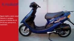Продажа запчастей Honda Dio Af 34-35