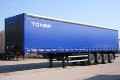 Тонар 974614, 2020