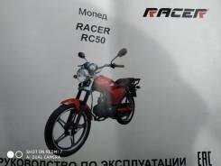 Racer Alpha 50, 2017