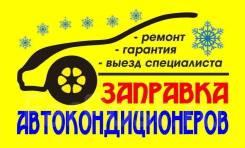 Заправка автокондиционеров 1000р