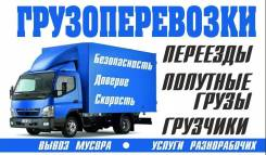 Грузоперевозки / Грузчики / Вывоз мусора / Услуги разнорабочих