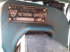 Продам мотор ветерок 8 М в ОТС