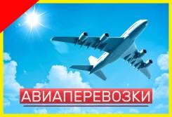 Авиаперевозки любых грузов по России за 24 часа