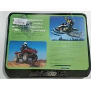 Рамка для номера Ski Doo для снегохода и квадроцикла. Черный