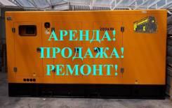 Аренда дизель генераторов 24-300 кВт / компрессоров